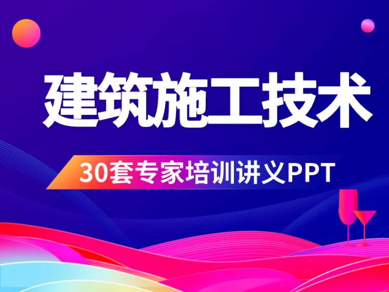 建筑施工技术专家培训讲义PPT合集(30讲)