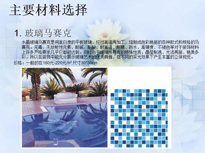 小区水景与水景住宅设计(PPT)-玻璃马赛克
