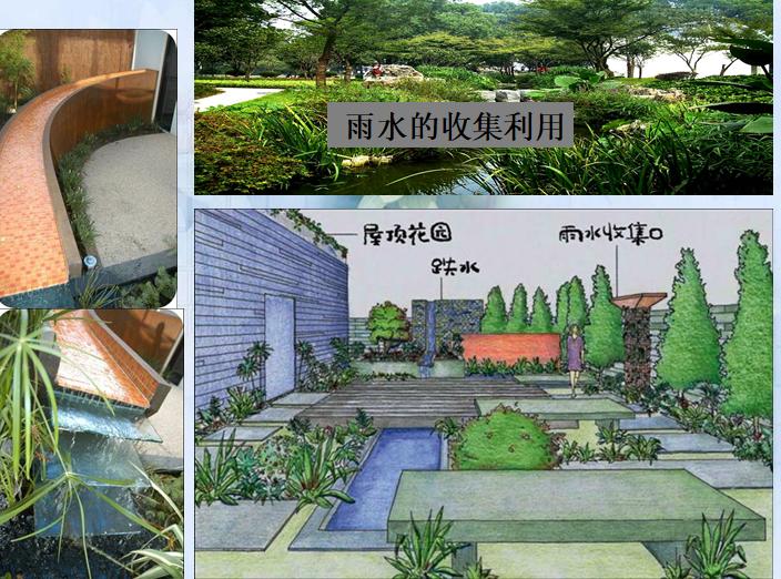 小区水景与水景住宅设计(PPT)-雨水的收集利用