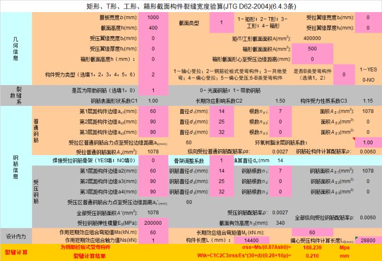 JTGD62-2004桥梁构件计算表格汇总excel