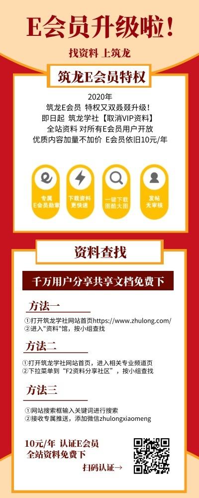 E会员推广海报2