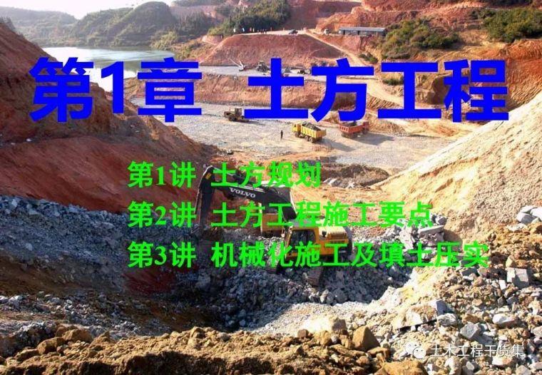 土木工程施工讲义第一讲:土方规划PPT