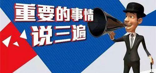 春节将临,这些工程防护要点须掌握!