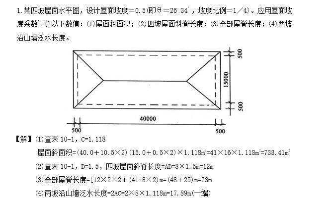 屋面工程工程量计算实例(doc格式)