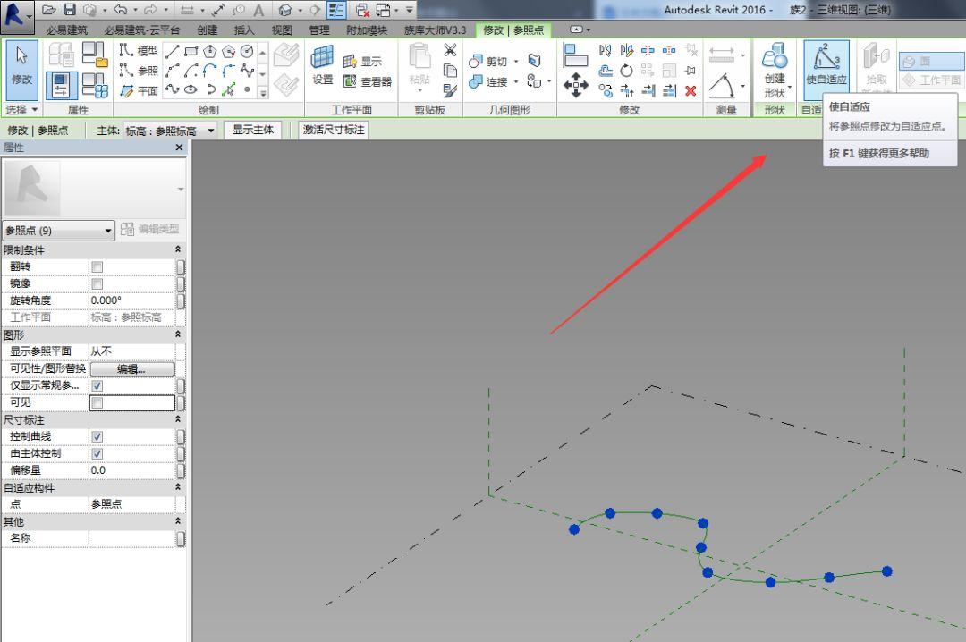 Revit中制作螺旋线的方法_7