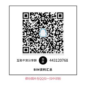 BIM群引流4_方形二维码_2019-12-03-0