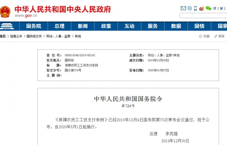 《保障农民工工资支付条例》5月1日起施行!
