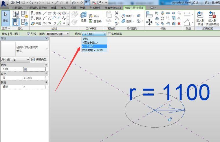Revit中制作螺旋线的方法_1