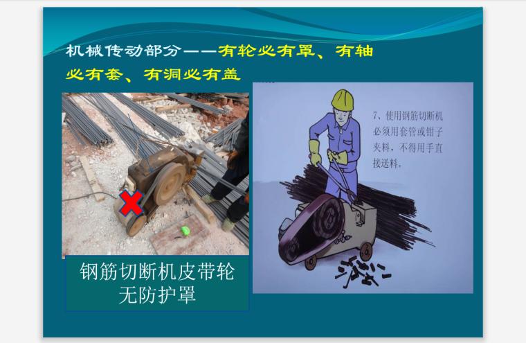 建筑施工现场安全监理控制要点及守则