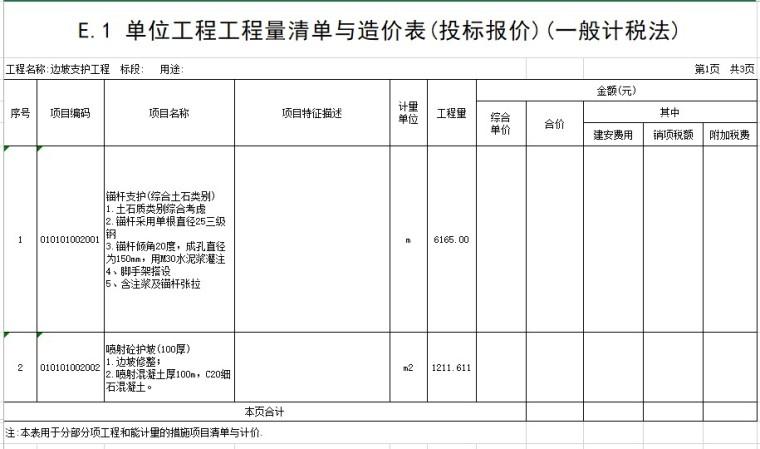 建筑边坡支护工程工程量清单(xls格式)