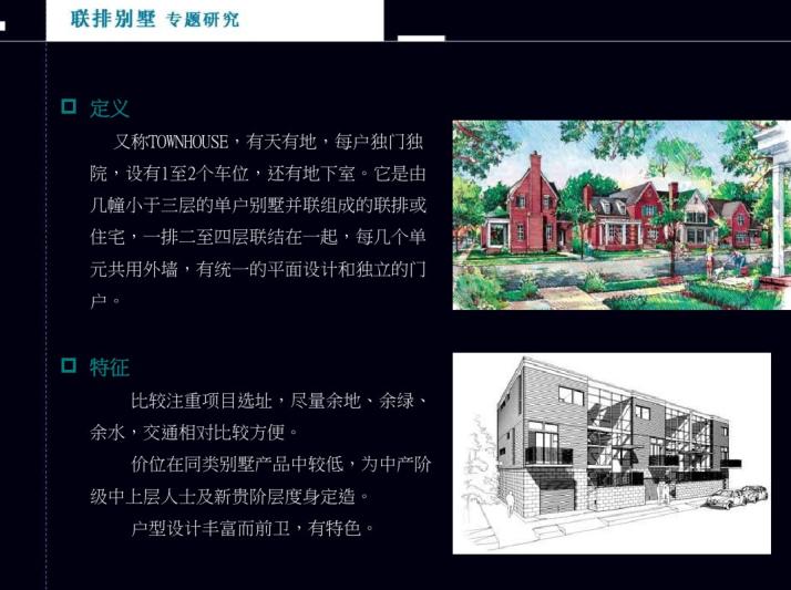 联排别墅专题资料下载-联排别墅专题研究报告_PDF44页