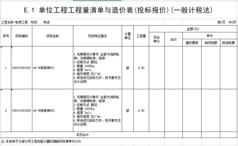 建筑电梯工程工程量清单(xls格式)