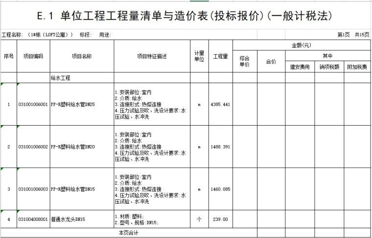 建筑水电安装工程工程量清单(xls格式)
