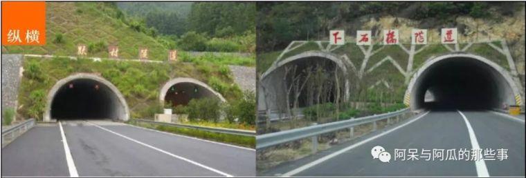 公路工程隧道造价不得不知道的21-50问_3