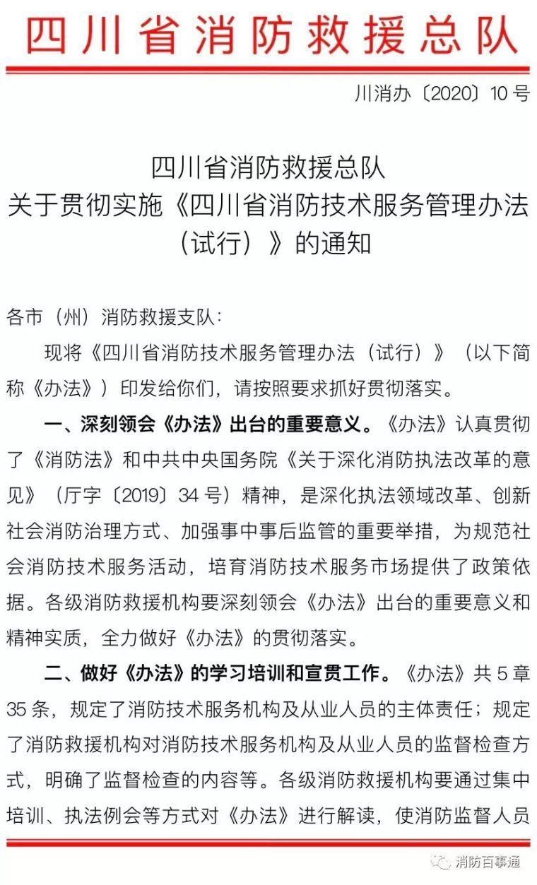 四川省消防技术服务管理办法(试行)_1