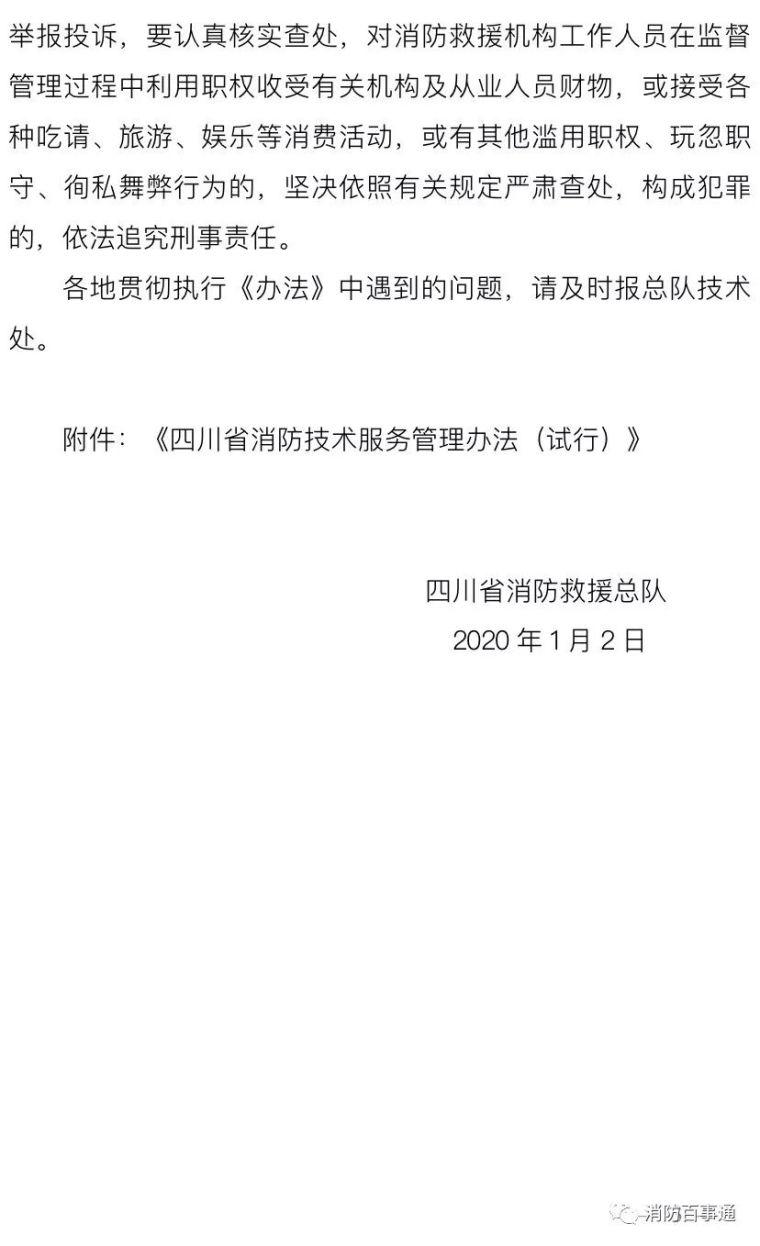 四川省消防技术服务管理办法(试行)_3