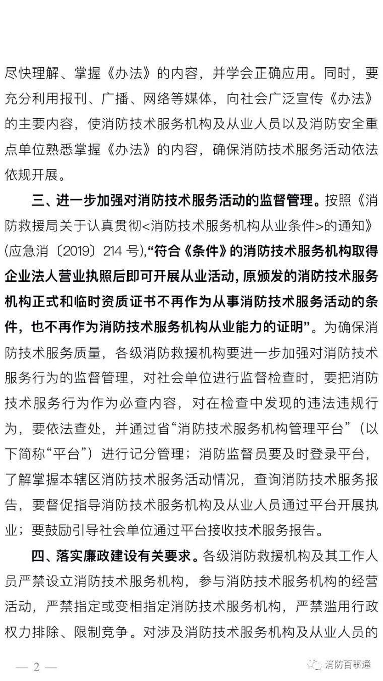 四川省消防技术服务管理办法(试行)_2
