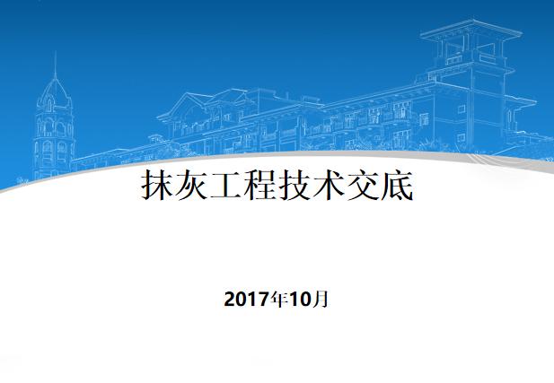 抹灰工程施工技术交底培训讲义PPT(2017)