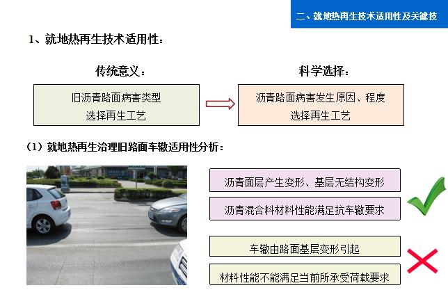 6-沥青路面就地热再生技术应用-就地热再生技术适用性
