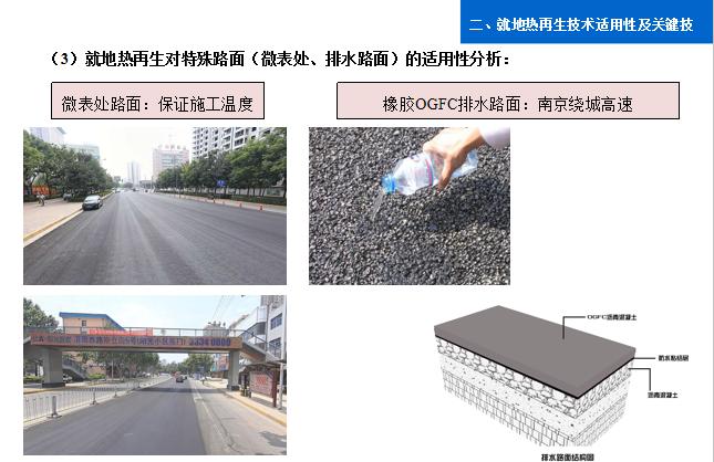 8-沥青路面就地热再生技术应用