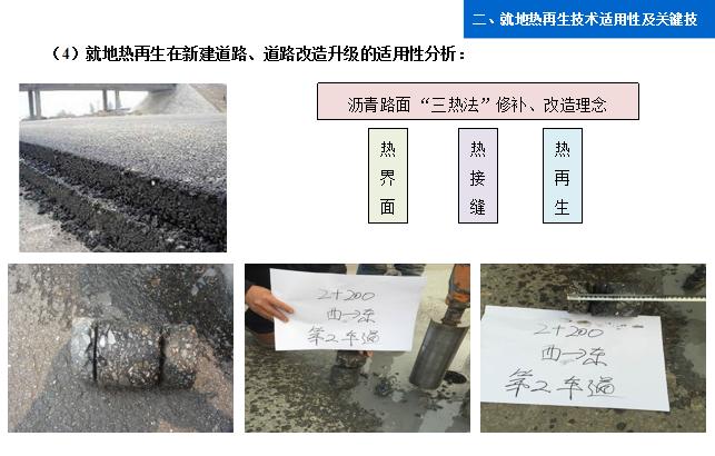 9-沥青路面就地热再生技术应用