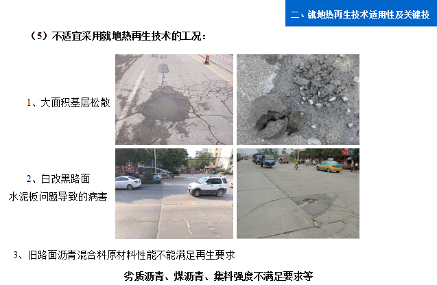 10-沥青路面就地热再生技术应用