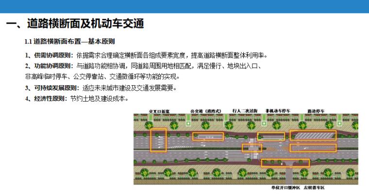 3-城市道路设计导则探讨