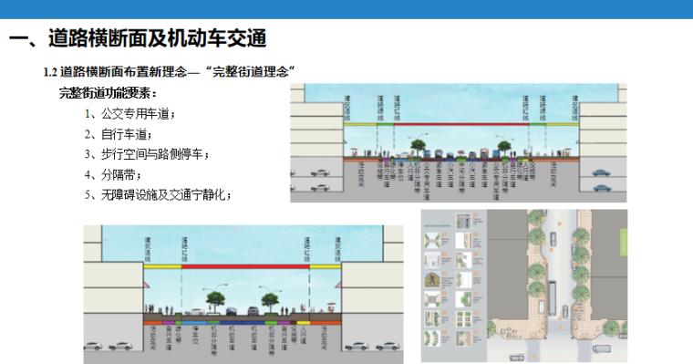 5-城市道路设计导则探讨