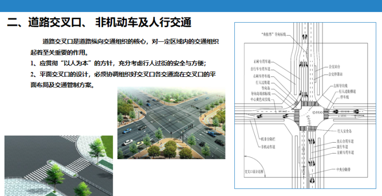8-城市道路设计导则探讨