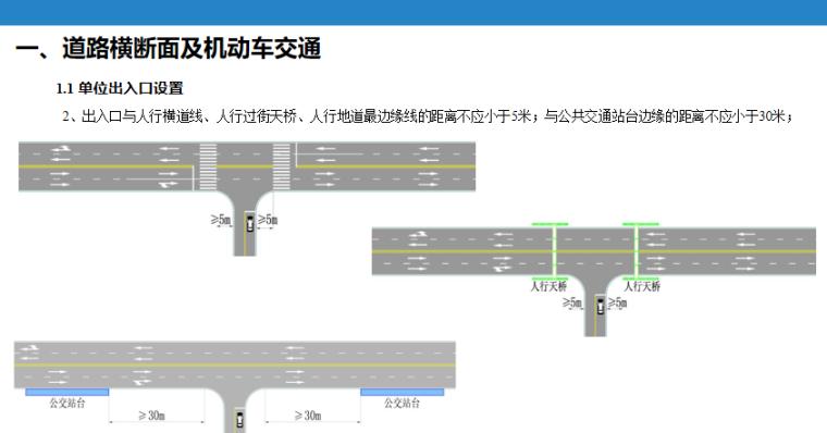 7-城市道路设计导则探讨