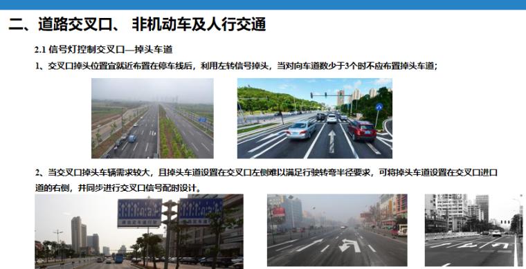 9-城市道路设计导则探讨
