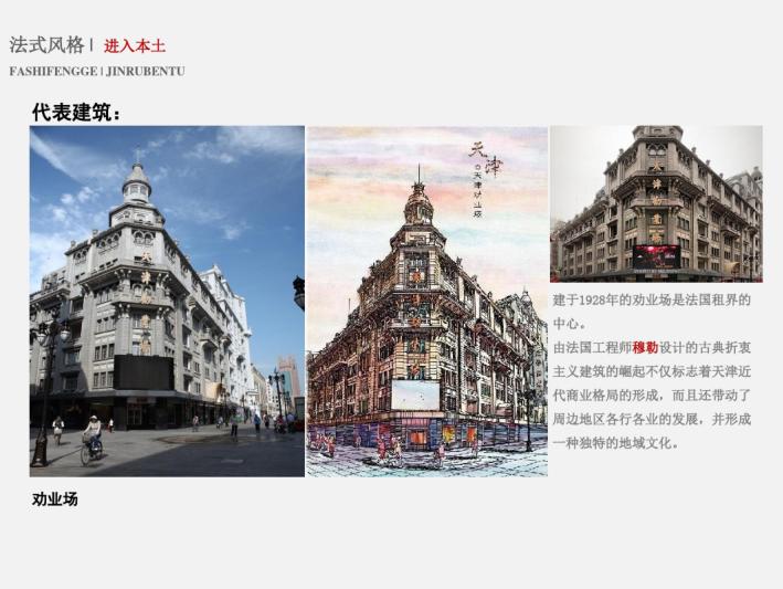 法国建筑风格解析_PDF124页
