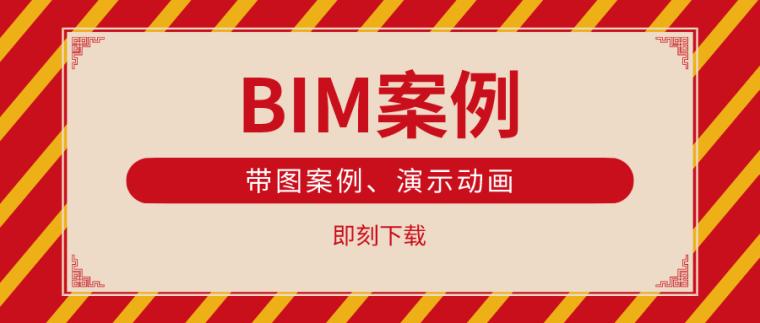 BIM案例_公众号封面首图_2020-01-15-0