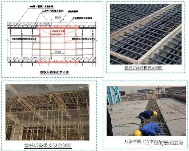 [细部做法]钢筋、模板工程、混凝土、砌筑_13