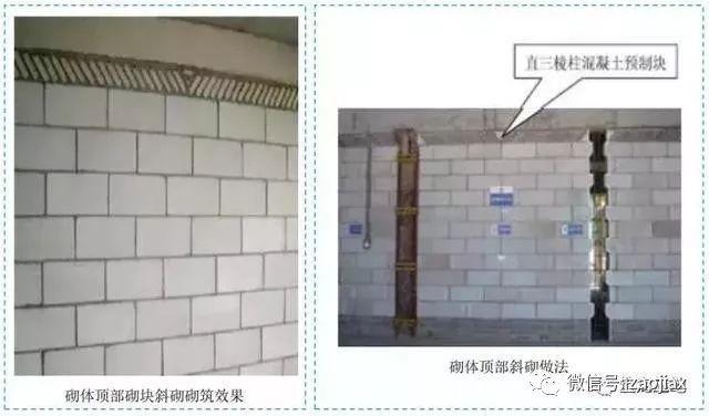 [细部做法]钢筋、模板工程、混凝土、砌筑_11