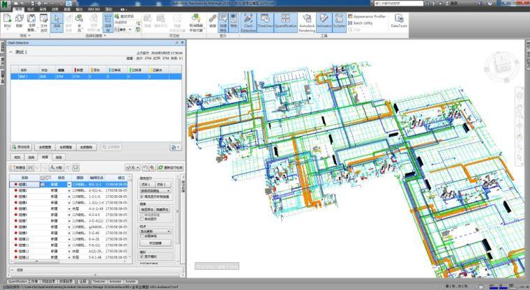 BIM技术在机电管线综合中的应用及认识误区_3