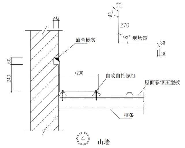 钢结构建筑构造图集[墙板构造]_13