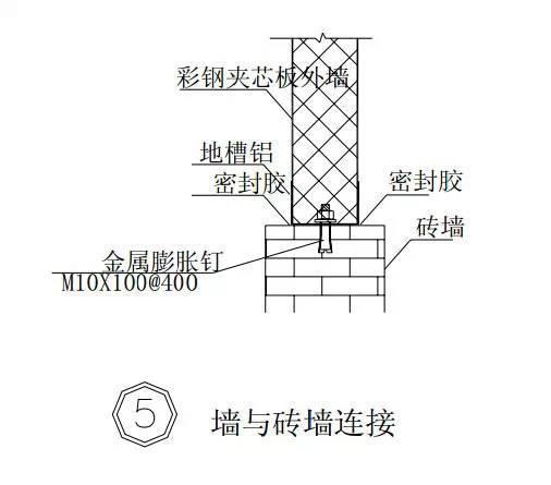 钢结构建筑构造图集[墙板构造]_12