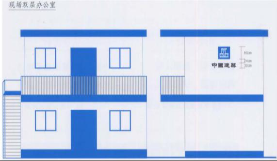 商业住宅及配套地下车库工程施工组织设计-81现场办公室