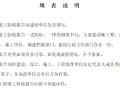 福建省市政工程竣工验收报告