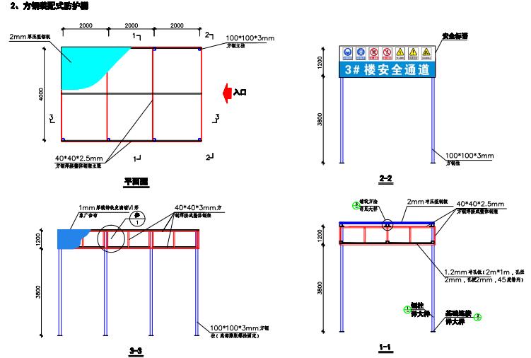 高层建筑安全文明施工策划方案(2018年)-88施工电梯防护棚