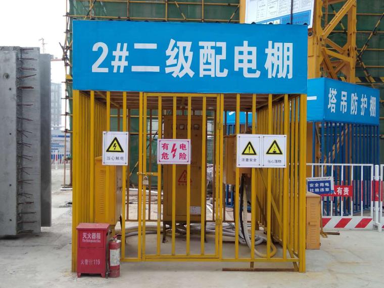 高层建筑安全文明施工策划方案(2018年)-89一二级配电箱防护做法