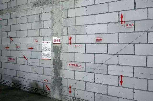 实测实量常见问题管控及房企第三方评估要点