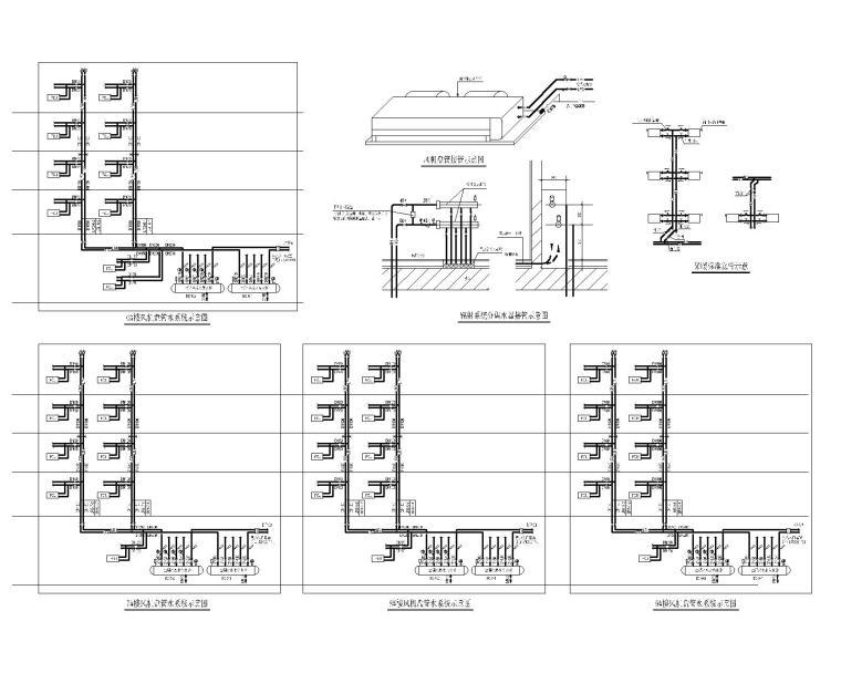 风机盘管系统图及接管示意图