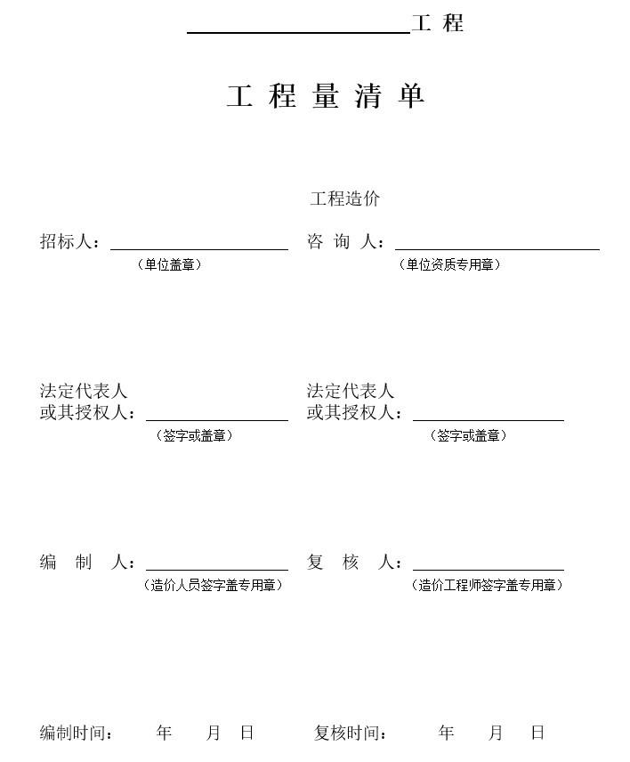 计价清单表格(实例结构表,doc格式)