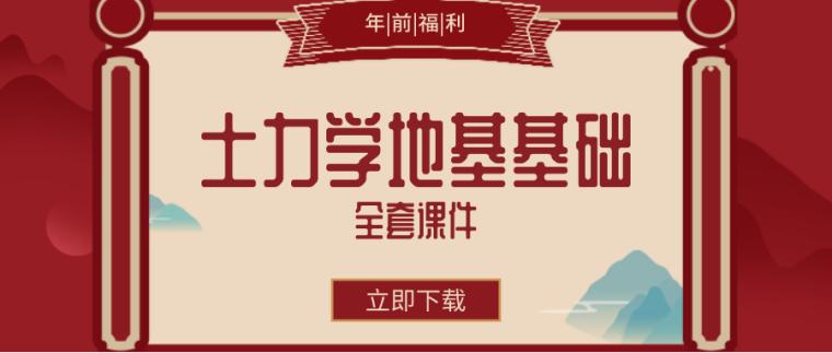 土力学课件_公众号封面首图_2020-01-17-0