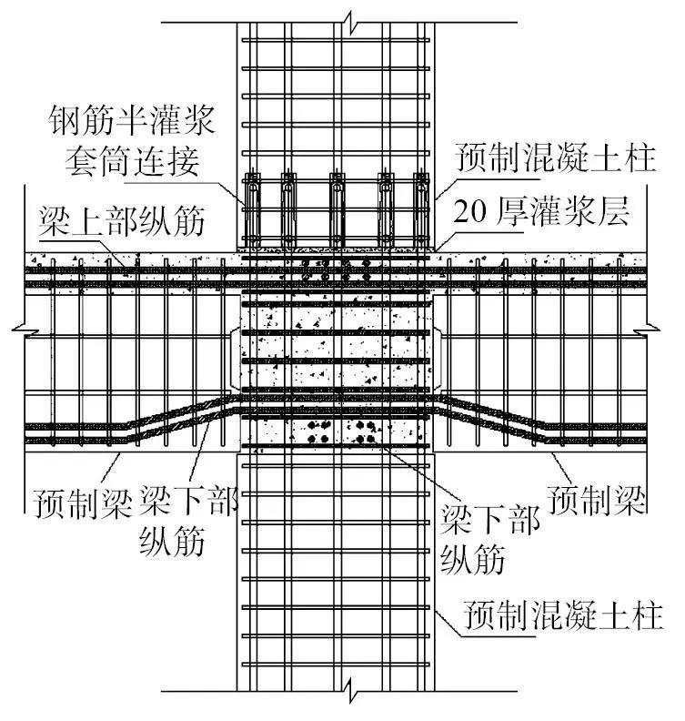 装配式混凝土框架结构节点处理全收录_4