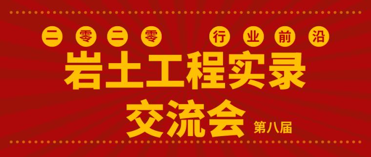 岩土工程实录专家交流课件合集(2019年)