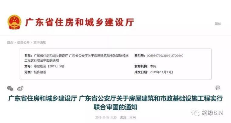 广东省发布联合审图的通知!_1