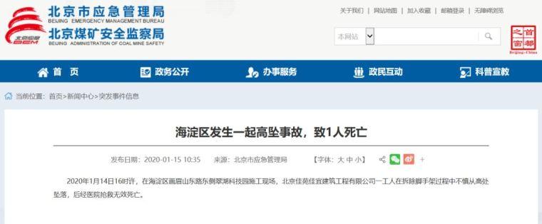 北京一工人在拆除脚手架时不慎坠亡!附资料